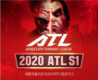 AFREECATV TEKKEN 7 LEAGUE SEASON 1 FINAL
